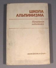 Book Mountaineering Alpinism Russian Mountain Climbing Old Vintage Manual