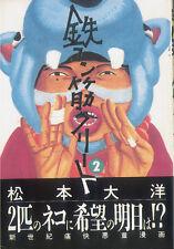 Matsumoyo Taiyou 1994 - Album manga original VO japonais