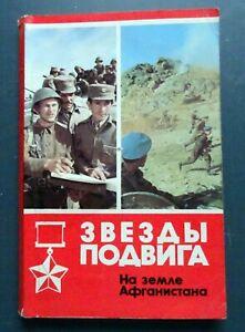 1986 Heroic Stars In Afghanistan War Soldier Military Russian USSR Soviet Book
