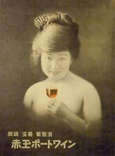 Akadama Sweet Wine Suntory Japan 1922 Nude Woman Advertising Poster 11x8 Inch