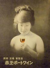 Akadama vino dolce SUNTORY Giappone 1922 NUDE WOMAN Pubblicità POSTER 11x8 cm