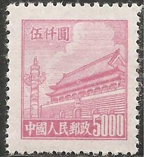 PRC China Stamp - Scott #94/A13 $5000 Pink Gate of Heavenly Peace Mint/LH 1950