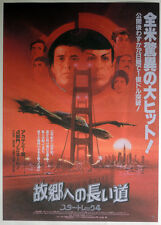 STAR TREK REPRO 1986 THE VOYAGE HOME JAPAN MOVIE FILM POSTER . NOT DVD
