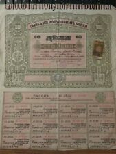 Scripophily 1940 Bulgaria  Share Certificate 1000 Leva  with  coupons