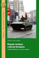 Modern Russian Book Medals security agencies of Belarus Armed Forces Catalog Art