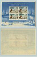 Russia USSR 1955 SC 1767a used Souvenir Sheet . rta8010