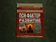 Vik Sparov Пси-фактор - Развитие сверхвозможностей человека Hardcover Rus pocket