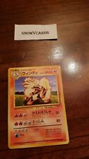 Japanese - Arcanine - No.059 - Pokemon - Base Set
