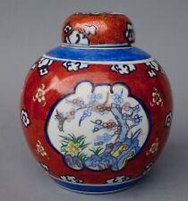 Vintage Lidded Chinese Hand Painted Ginger Jar Depicting Colorful Floral Scenes