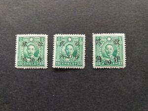 China     - sc.#533 - 3 unused stamps Chu Chih overprint (1943)