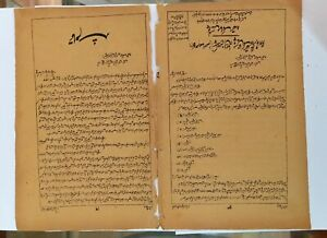 Early Arabic 19th Century Printed Script Old Paper 2 Leaves 4 Pages