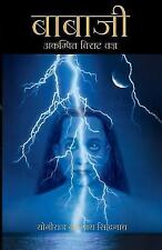 Babaji - The Lightning Standing Still (Special Abridged Edition) - In Hindi (Pap