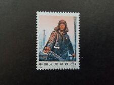 China N44 1972 文革票 Iron Man Wang Jinxi 1v MINT NH