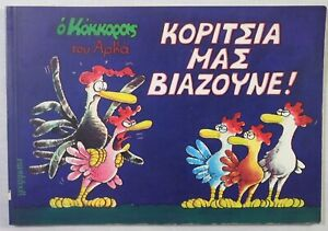 ARKAS 1991 - O KOKKORAS # 7 GREEK LETTERING COMIC BOOK