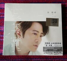 Eric Suen ( 孫耀威 ) ~ 愛 其實 (CD + DVD) ( Malaysia Press ) Cd