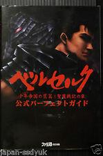 Japan Berserk Guts' Rage Millennium Falcon Perfect Guide Book