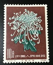 China stamps 1961 Chrysanthemum