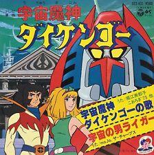 """JAPAN ANIME OST 45 DAIKENGO il guardiano dello spazio 7"""" w/Picture Sheet Robot"""