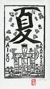 """Sommer Geisha"" Japan Motif Ex libris Bookplate by Malgorzata ""KIKI"" Buchaniec"