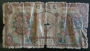 China, SHANGHAI stamp, Bank of Communications, Oct 1st 1914, 1 Yuan
