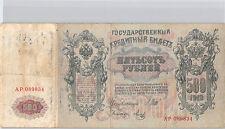 RUSSIE 500 ROUBLES 1912 SHIPOV (1912-1917) N° 089834 PICK 14b