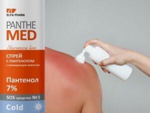 Panthenol Foam Spray 7% Cooling Effect SOS Sunburn Regeneration Skin 150ml 5307