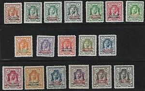 JORDAN PALESTINE 1948 SG P1 P16 INCLUDES THE RARE SG P14a PERF 14 18 STAMPS NH