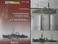 GILYAK Class Russian Imperial Navy Cannon Boats