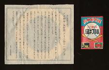 1951 Japanese Baseball Osato Gangu Complete 48 card set 18 HOFers Yonamine RC
