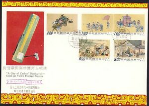 1970 ROC Taiwan SC#1659-1665 Ancient Painting One Hundred Horses FDC
