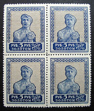 Russia 1925 325 MH/MNH OG 5r Russian Soviet Worker Gold Std Block of 4 Issue!!