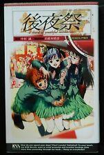 japan 51) novel: Kouyasai -a sherd of youthful memories-
