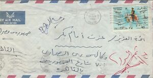 OMAN Airmail Letter Tied 40 B. Armed Forces Day 79 Send Muscat to Cairo 1980