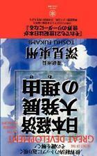 Secret of the Great Development of the Japanese Economy
