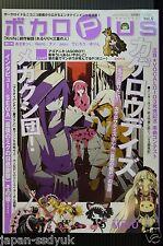 JAPAN Vocaloid Book: Vocalo Plus vol.5