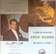 arabic egypt 1973 LP-FARID EL ATRACHE- awal hamsa- made in france cairophon NM