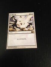 MTG MAGIC M11 DAY OF JUDGMENT (CHINESE JOUR DE CONDAMNATION) NM