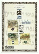 Israel, 1995, full stamps from 3000 Years To Jerusalem Event Album