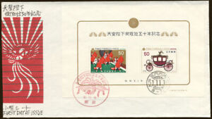 Japan FDC 50th Ann Enthronement Emperor 1976