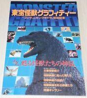 Toho Kaiju Monster Grafitti Book Godzilla Mothra King Ghidorah Sanda Gaira