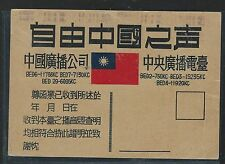 TAIWAN REPUBLIC OF CHINA (P2109B) VOICE OF FREE CHINA PC UNUSED