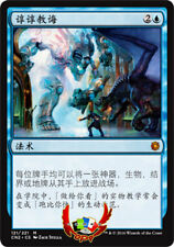 MTG CONSPIRACY: TAKE THE CROWN  CHINESE SHOW AND TELL X1 MINT CARD