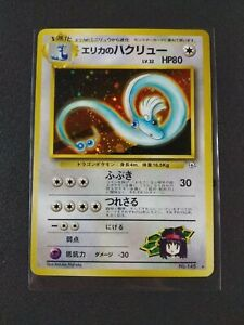Pokemon Card Japanese GYM HEROES  ERIKA'S DRAGONAIR No.148 HOLO