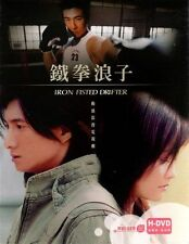 Iron Fisted Drifter (鐵拳浪子 / Taiwan 2007) TAIWAN TV DRAMA COMPLETE H-DVD