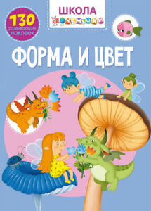 Children's Russian Books for Kids Форма и цвет. 130 развивающих наклеек