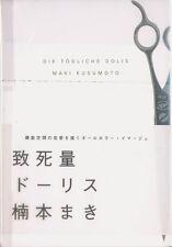 Die Tödliche Dolis, Manga de Maki Kusumoto 1996 - VO japonais