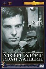 Moy Drug Ivan Lapshin (Digitally Remastered)(DVD NTSC)Alexey German