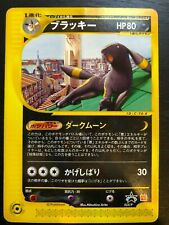 Rare! | Umbreon Mcdonald's Promo 025/P  | Pokemon Japanese card