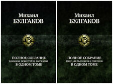 Михаил Булгаков/The Complete Works of Mikhail Bulgakov in 2 Volumes! in Russian