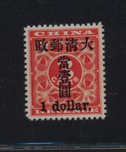 """***REPLICA*** of China Red Revenue 1897  """"small"""" $1 on 3c red  Chan 86, Sc 83"""